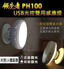 領先者 PH100 USB充電光控感應燈 白光/黃光【FLYone泓愷】