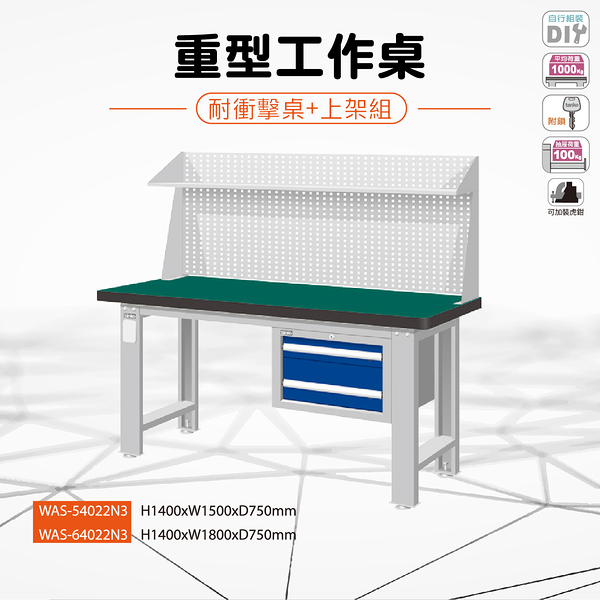 天鋼 WAS-54022N3《重量型工作桌》上架組(吊櫃型) 耐衝擊桌板 W1500 修理廠 工作室 工具桌