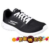 SKECHERS (男) 健走系列 ON THE GO CITY3.0 (黑) 黑白鞋 55305BKW【 胖媛的店 】