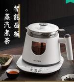 220V夏新黑茶煮茶器養生壺全自動家用蒸汽小型辦公多功能玻璃電煮茶壺LX 嬡孕哺