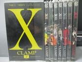 【書寶二手書T5/漫畫書_NRX】X_7~14集間_共8本合售_CLAMP