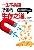 (二手書)一生不為錢所困的生存之道:日本心理大師教你顛覆舊觀念打造吸金體質