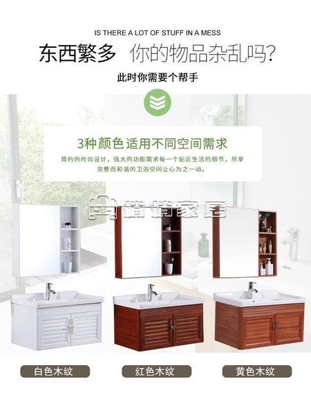 浴櫃 浴室櫃組合太空鋁現代簡約小戶型衛生間洗漱臺衛浴洗手臉面盆鏡櫃YYJ 交換禮物