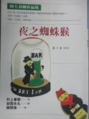 【書寶二手書T4/翻譯小說_IKC】夜之蜘蛛猴_村上春樹, 賴明珠