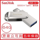 SanDisk 64GB Ultra® Luxe USB Type-C™ 雙用隨身碟 SDDDC4 雙用碟 隨身碟 64G 鋁合金質感
