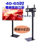 【海洋視界EY-T99】40-65吋 電視立架 電視落地架 電視底座 萬用固定壁架 廣告立架 櫥窗展示架