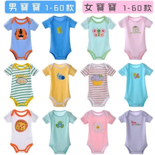 春夏短袖包屁衣 1件裝 純棉嬰幼兒連身衣 - LS4014 好娃娃
