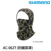 漁拓釣具 SHIMANO AC-062T #黑 #藍 [防曬面罩]