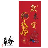 純手寫春聯 彩長 鼠來寶 型號K08-2019