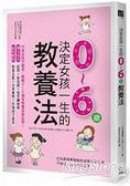 決定女孩一生的0~6歲教養法 日本教育專家教你培育元氣女孩,不依賴、建立自我主張