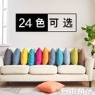 沙發抱枕芯椅子靠枕床頭靠墊套北歐風格純色...