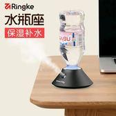 Ringke水瓶座usb迷你加濕器小可愛礦泉水瓶大容量家用旅行小型便攜式桌面辦公室瓶蓋靜音 小明同學