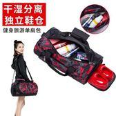 健身運動包大號干濕分離訓練包手提行李單肩背包【步行者戶外生活館】