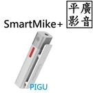 平廣 送袋 SABINETEK SmartMike+ 白色 智能 藍芽麥克風 手機 麥克風 台灣公司貨保固一年 另售耳機