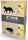 薛丁格的貓:50個改變歷史的物理學實驗