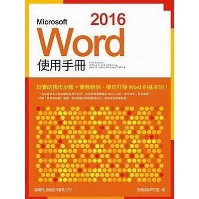 Microsoft Word 2016使用手冊