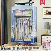 衣櫃簡易衣柜布藝布衣柜鋼管加粗加固鋼架簡約現代經濟型組裝宿舍衣櫥LX 潮人女鞋