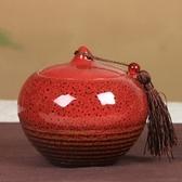 茶葉罐-窯變釉存放密封保鮮陶瓷泡茶品茗花茶罐3色69ab32[時尚巴黎]