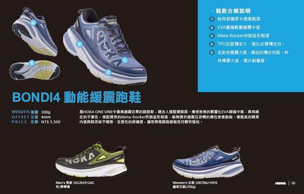 【線上體育】HOKA ONE ONE 男BONDI 4路跑鞋 灰色/檸檬黃色, 10.5送品牌T恤1件送完為止