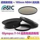送蔡司拭鏡紙10包 STC 濾鏡接環組+105mm ND64 減光鏡公司貨 Olympus 7-14mm 7-14 專用