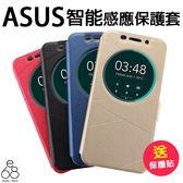 免翻蓋! ASUS ZenFone3 ZE520KL ZE552KL 2 Laser ZE550KL Selfie 華碩 5 6 Go TV 智能 視窗 皮套 休眠 手機殼 手機套