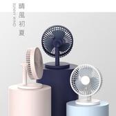 北歐風 Sunny Wind 晴風風扇 USB桌面大風扇 桌扇深海藍