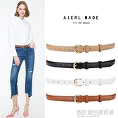 女士皮帶真皮簡約百搭時尚韓國純牛皮細腰帶裝飾西褲牛仔褲帶女潮 設計師生活