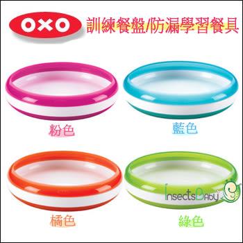 ✿蟲寶寶✿ 【美國OXO】防漏學習餐具 訓練餐盤 4色可選