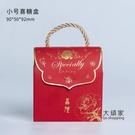 喜糖袋 新款創意結婚喜糖盒中式婚禮糖果包裝紙盒伴手禮手提袋子禮盒裝空