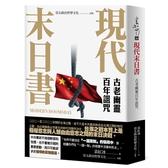 現代末日書(古老幽靈百年詛咒)