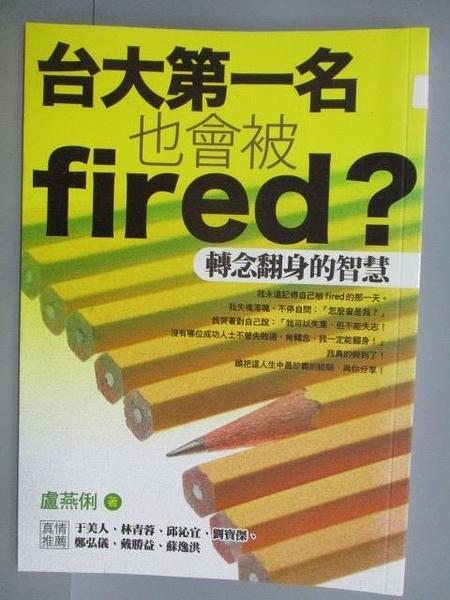 【書寶二手書T2/勵志_NEA】台大第一名也會被Fired?轉念翻身的智慧
