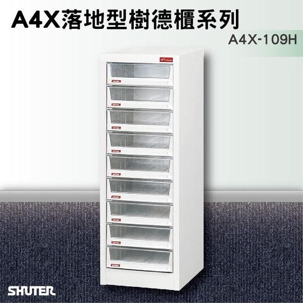 【收納專家】樹德專業收納 落地型文件櫃 A4X-109H (檔案櫃/文件櫃/公文櫃/收納櫃/效率櫃)