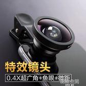 手機鏡頭 通用外置拍照攝像頭單反超廣角微距魚眼三合一套裝高清 韓語空間