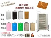 【環保傢俱】塑鋼鞋櫃.塑鋼置物櫃(整台可水洗)緩衝門片 A01~A08