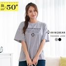 棉T--簡約大方字母排版前後雛菊印花圓領落肩短袖T恤(黑.灰L-4L)-T451眼圈熊中大尺碼