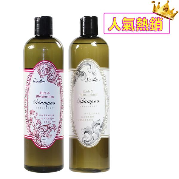 【Sesedior】4瓶-經典香氛洗髮精-KOKO2瓶+No52瓶