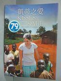 【書寶二手書T5/社會_GON】凱蒂之愛_凱蒂.戴維斯