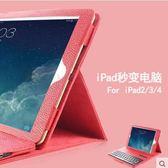 PBOOK iPad2017新款air1/2無線藍牙Pro9.7寸鍵盤皮套 BS17108『樂愛居家館』