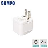 SAMPO 旅行萬用轉接頭(EP-UF1C-W)