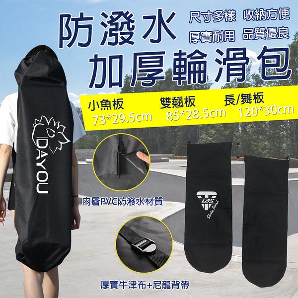 【TAS】加厚 滑板包 雙翹板 / 小魚板 / 長板 / 舞板 滑板 板包 滑板袋 防水 側背包 背袋 D00343 D80128