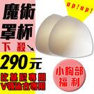 三角魔術罩杯~台灣製造~托高升級神器