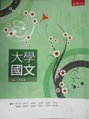 【書寶二手書T3/大學文學_ZHC】大學國文_蔡忠道