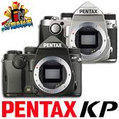 【6期0利率】送原廠相機包 Pentax KP 防滴防塵單機身 富堃公司貨 BODY