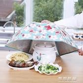 冬季保溫菜罩可折疊蓋菜罩餐桌罩飯菜保溫罩大號防蒼蠅防塵食物罩YJT  【全館免運】