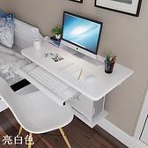 壁掛臺式電腦桌省空間折疊桌掛壁桌掛墻桌墻上筆記本電腦桌連壁桌【雙十國慶限購】