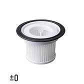 ±0正負零 XJC-C030 吸塵器專用濾網