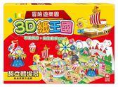 3D紙王國:冒險遊樂園