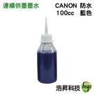 【奈米防水/填充墨水】CANON 100cc 藍色 IB4070/MB5070/MB5370 連續供墨用