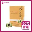 【陪你購物網】金石天山雪蓮膠囊 (60顆) 食品