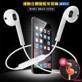 無線藍芽耳機 運動耳機 重低音 防汗 立體 雙聲道 耳掛式 耳塞 手機 迷你耳機